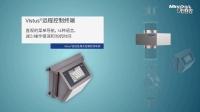 【茵泰科】Vistus Freefall 金属检测机产品介绍