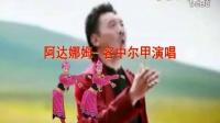 容中尔甲  藏族歌曲 阿达娜姆 容中尔甲演唱MV 紫玉制作