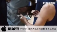 科技日报-iPhone 6s意外关机苹果致歉 曝真正原因