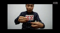 魔术教学 4扑克变幻