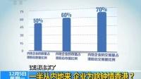 深港通来了:一半从内地来 企业为啥钟情香港? 161205