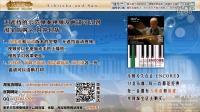 Ashitaka and San 五线谱_Encore 久石让 零基础钢琴教学视频_悠秀钢琴