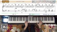 HANA-BI 五线谱_ Encore 久石让 零基础钢琴教学视频_悠秀钢琴