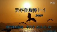天宇的旋律(一)-原创-钢琴即兴伴奏-天宇的旋律空间-20140116
