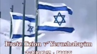 HATIKVA 希望(National Anthem of Israel) 加中文版歌词
