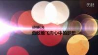 2011光伏毕业晚会开头