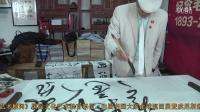 翰墨丹青书画名家 著名书法家赵和新
