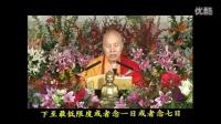 大安法师:念佛答疑与修行的心态 改过之法 佛教教育短片 欢迎转发 功德无量(觉悟人生)阿弥陀佛