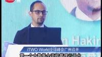 2016年iTWO World全球峰会来穗,多国精英讨论建筑业革新