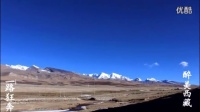 醉美西藏,说走就走的自驾游之一路向西