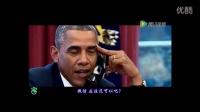 军情解码  奥巴马  恶搞  经典爆笑