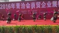 西宁中心广场藏族锅庄视频26《三江欢歌》