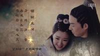 锦绣未央片头曲-《天若有情》