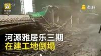 廣東河源建築工地工程主體倒塌,傷亡不明