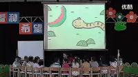 红光农场幼儿园小班数学《好饿的蛇》特级教师卢世钦_标清