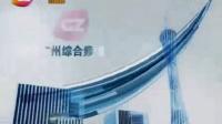 广州综合频道2012~2015台徽