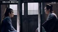 《青云志》片段欣赏-普智破庙传功法