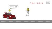 【老c学车】一分钟学会交通警告标志03