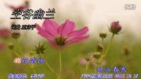 空谷幽兰-无旋律伴奏-天宇的旋律空间-20161218