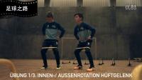 德国青训丨素质训练-肌肉激活-阻力带训练