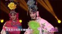 3蒲剧《关公与貂蝉》 景雪变 -2016年山西卫视-戏曲春晚-最新版-精彩节目