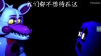 【搬运】玩具熊的五夜后宫mv Daddy's Little Monster