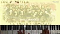 157钢琴即兴教学示范《同一首歌》_new0.mp4