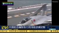 """中国""""辽宁舰""""航母编队执行跨海区训练任务"""
