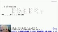 线性代数串讲2,矩阵的运算