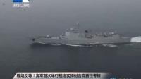 中国海军首次举行舰炮实弹射击竞赛性考核