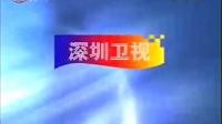 深圳卫视2005ID