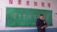201302.25.26日教师业务学习和3.1第七节安全班会