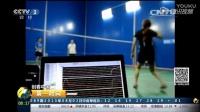 CCTV全球首款羽球运动智能产品——酷浪小羽亮相