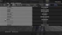 最终幻想132刷钱技巧刷菜刀王粤语解说第二期