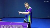 《全民学乒乓发球篇》第3.1集:正手超转回旋发球技术 乒乓球教学视频