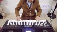 电子琴演奏 匆匆那年