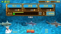 饥饿的鲨鱼 灰鲭鲨第三期 长的小只有被吃的命 亲子游戏 儿童益智游戏 大侠笑解