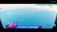 《和明星去旅行》环澳第二季 第九集:空中俯瞰大堡礁