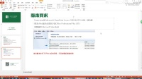 小徐教程-【Excel2013】第72期 启用POWERVIEW