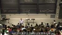 细说人工智能1--MIT麻省理工学院公开课 (带字幕)