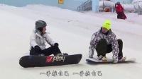 单板滑雪初级教学:双脚固定后的站起