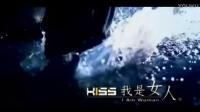【中字】 KISS-《因为是女子》