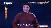 河北梆子现代戏子弟兵的母亲(许荷英)