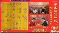 第五届财神杯象棋视频快棋赛(2017-1-7下午3)