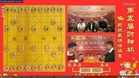 第五届财神杯象棋视频快棋赛(2017-1-7下午4)