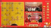 第五届财神杯象棋视频快棋赛(2017-1-7下午2)