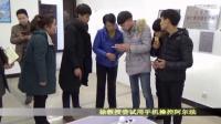省教育厅课程基地项目专家组到华山中学视导