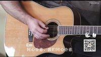 木吉弹法01(节奏吉他的示范)《看哪弟兄和睦同居》