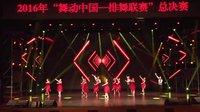排舞总决赛北京市东城区教育委员会排舞队《哦我亲爱的+探戈滑稽戏+性感恋歌》