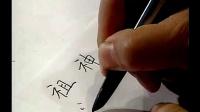 田英章硬笔楷书专业教程(完整178分钟)
